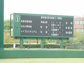 2017年07月17日 第99回全国高等学校野球選手権青森大会 対 五戸