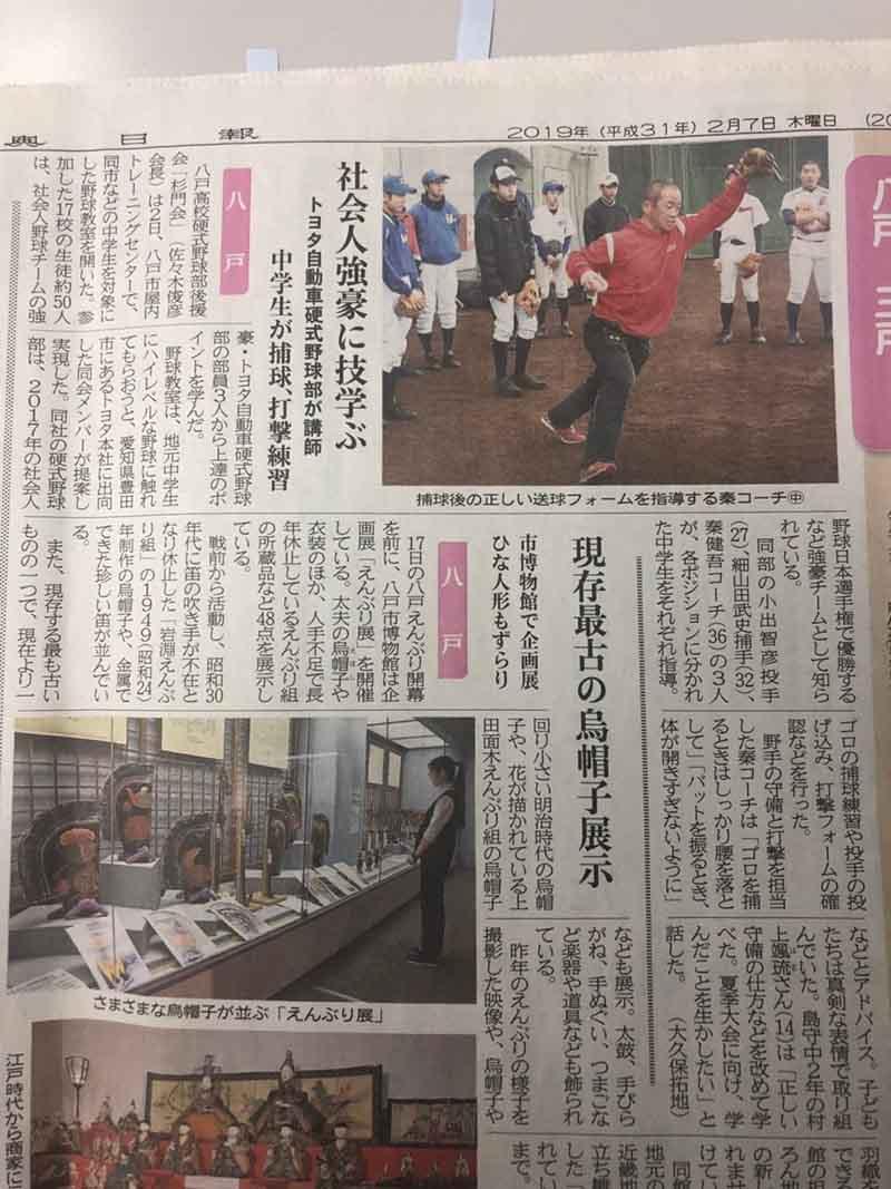 2019年02月02日 トヨタ野球教室①
